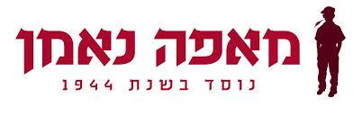 לוגו-נאמן